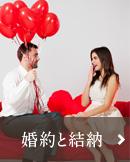 婚約と結納