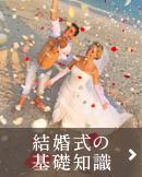 結婚式の基礎知識