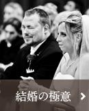 結婚の極意