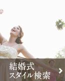 結婚式スタイル検索